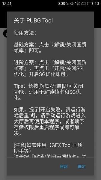 和平精英画质修改器120帧下载_和平精英画质修改器120帧最新版下载