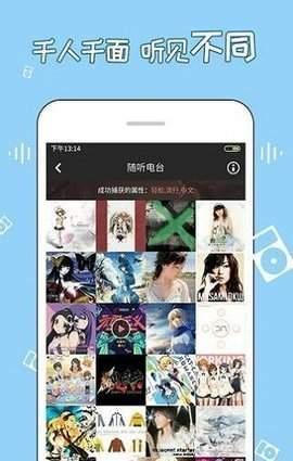 acg漫音社app下载_acg漫音社app安卓下载