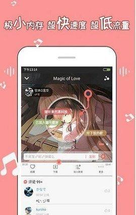 acg漫音社app
