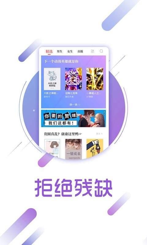 读书兔兔app下载_读书兔兔app最新版下载