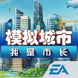模拟城市我是市长破解版2021无限金币