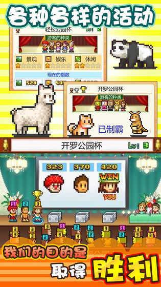 发现动物公园破解版游戏下载_发现动物公园破解版大量金币下载