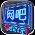 网吧模拟器破解版无限金币中文版
