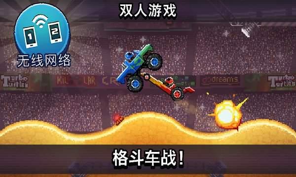 撞头赛车破解版游戏下载_撞头赛车无限金币破解版下载
