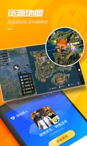 游戏超人助手最新版游戏下载_游戏超人助手(吃鸡王者必备)下载