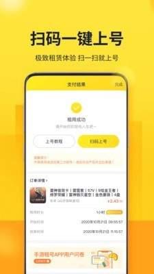 火山租号官方版游戏下载_火山租号安卓最新版下载
