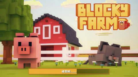 方块农场破解版游戏下载_方块农场无限货币破解版下载