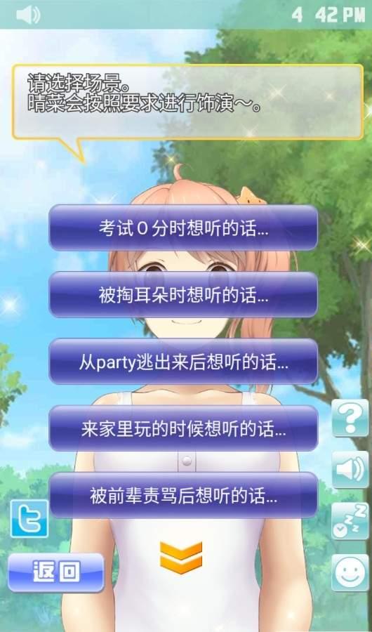 安眠膝枕衣服破解版下载_安眠膝枕1破解版中文汉化下载