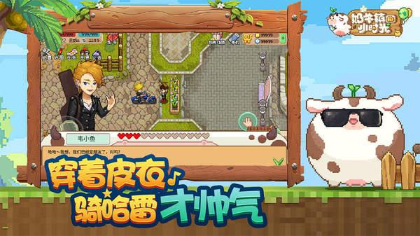 奶牛镇的小时光破解版游戏下载_奶牛镇的小时光无限金币破解版下载