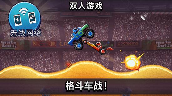 撞头赛车破解版无限车最新版