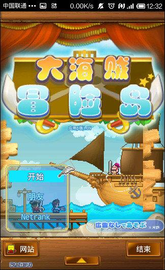 大海贼探索冒险岛破解版