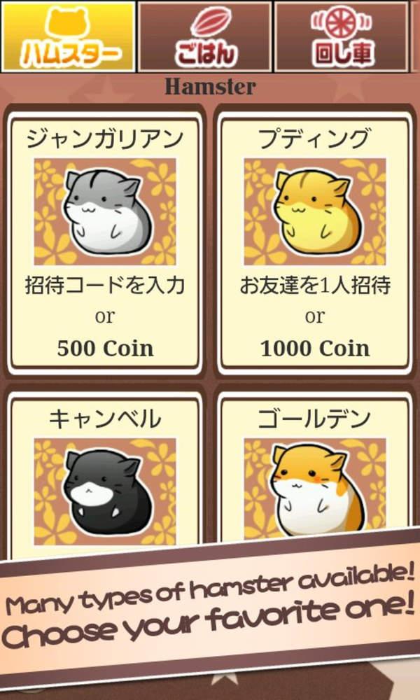 仓鼠的生活破解版游戏下载_仓鼠的生活金币、奶酪不减反增破解版下载