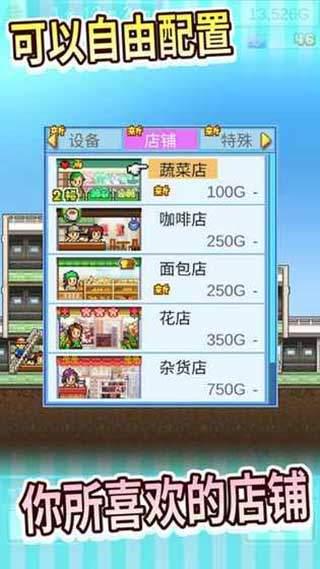百货商场物语破解版游戏下载_百货商场物语修改无限金币破解版下载