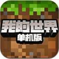 我的世界单机版中文版旧版
