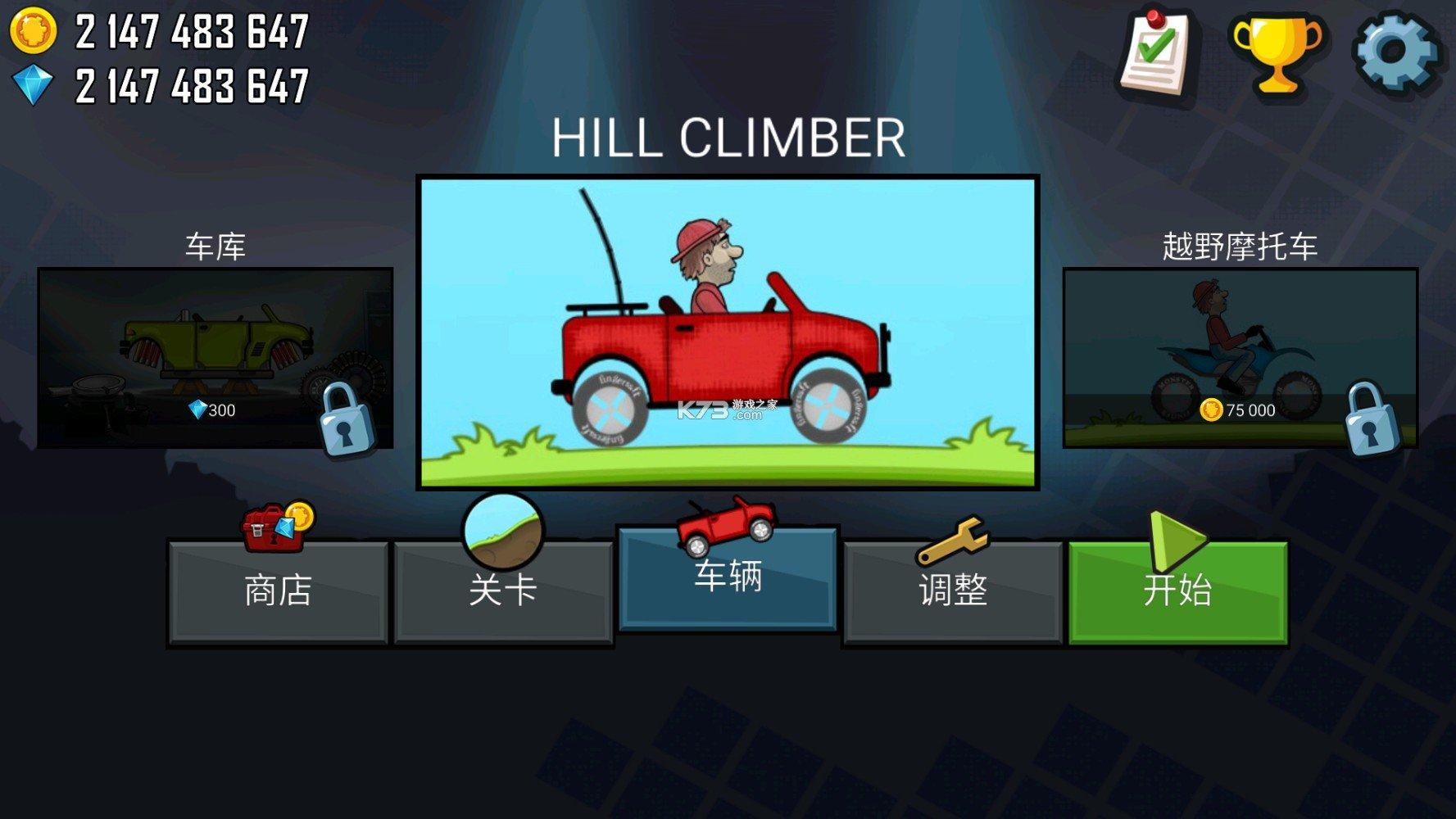 登山赛车破解版无限钻石无限金币破解版