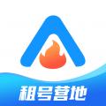 趣租号营地app