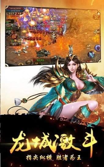 火龙版原始传奇手游下载_1.85火龙版原始传奇手游官方版下载