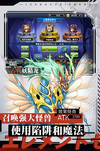 决斗之城2破解版下载_决斗之城2破解版无限钻石金币下载