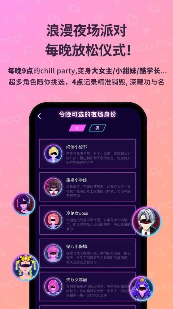 picopico最新版社交app下载_picopico最新版2021社交安卓版app下载