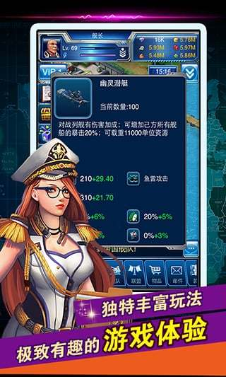 帝国舰队安卓版