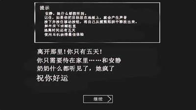 恐怖奶奶破解版中文