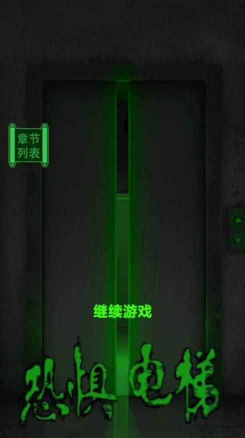 恐惧电梯3D(暂未上线)