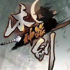 木剑传奇手游