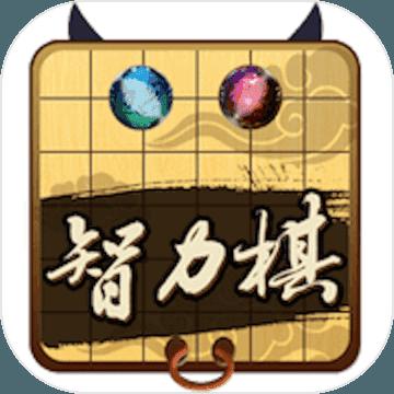 民间智力棋类游戏