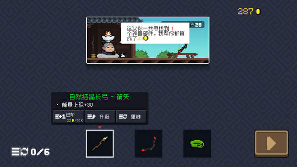 元气骑士3.2.9破解版可远程联机