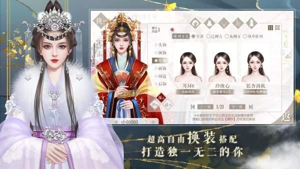 传闻中的女帝后宫破解版20219月