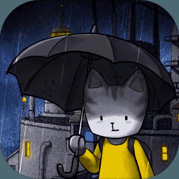 雨城中文版