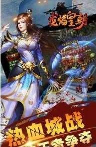 龙焰皇朝传奇手游