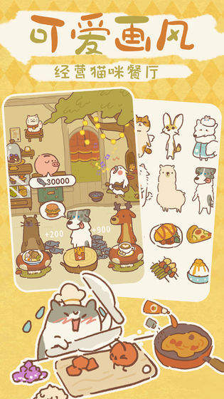动物餐厅中文破解版