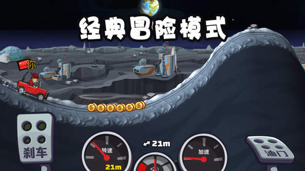 登山赛车2最新破解版2021最新版