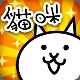 猫咪大战争全角色破解版