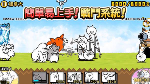 猫咪大战争日服版