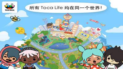 托卡世界全解锁版2021免费中文版