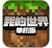 我的世界单机版中文版