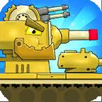 合并坦克2