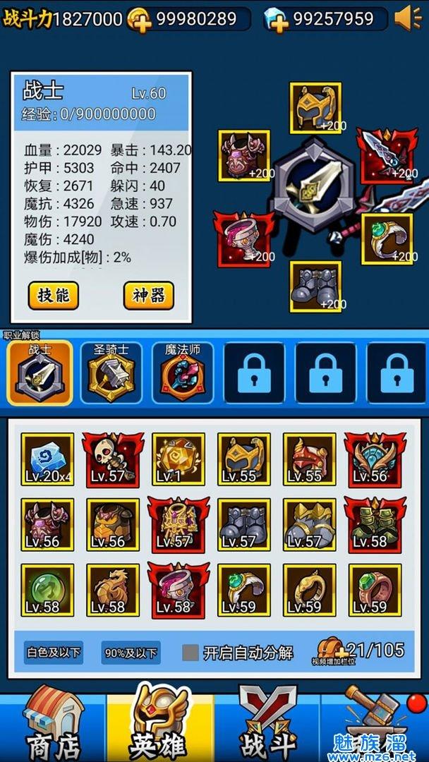 英雄你太美破解版2.0.9