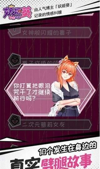 妖姬葵之秘密关系(附攻略)
