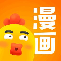 小鸡漫画免费版