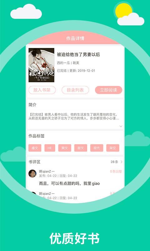 泰剧小说app最新版