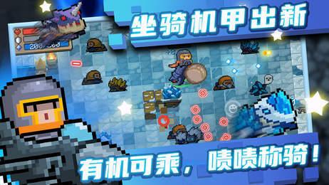 元气骑士无敌版3.3.1