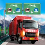 遨游中国卡车模拟器无限金币版