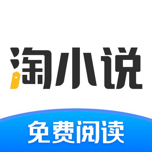 淘小说听书app