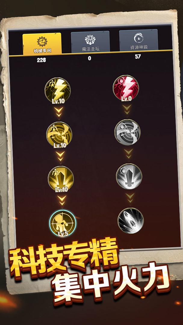 重生塔防:夺宝奇兵破解版