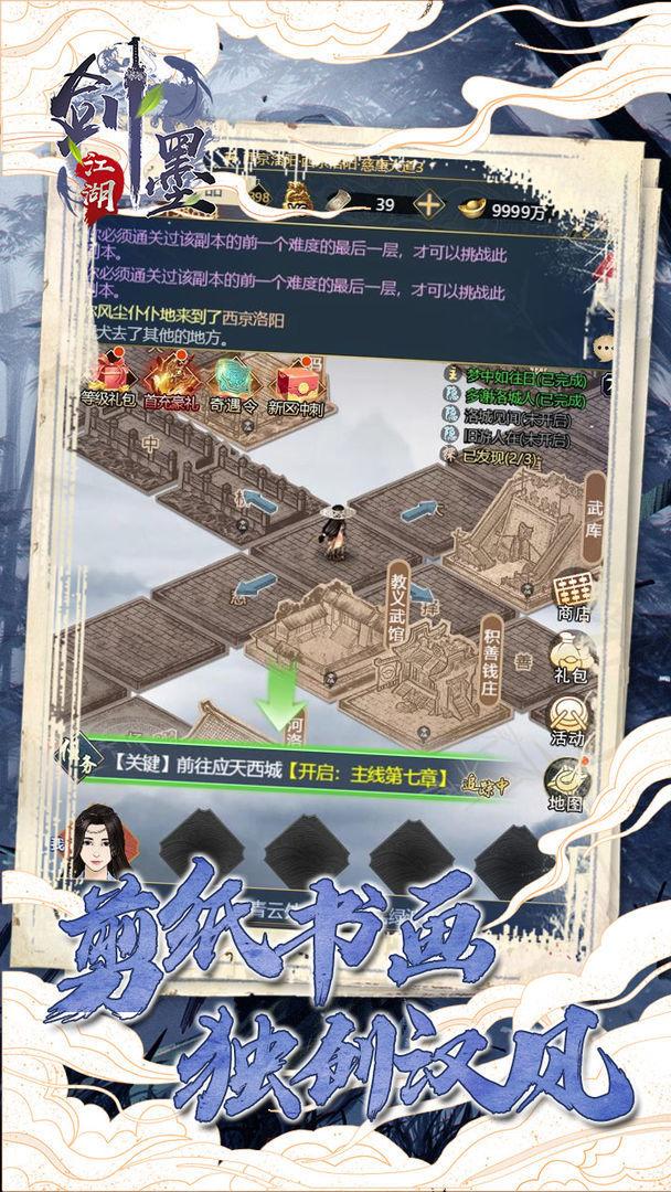 剑墨江湖解锁全武器