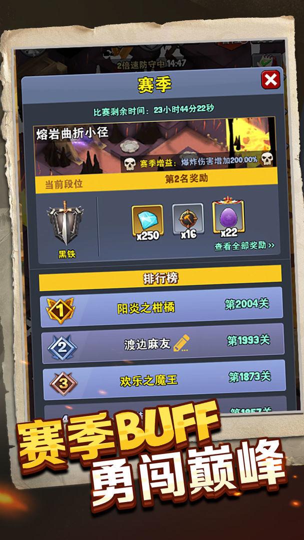 重生塔防:夺宝奇兵无限金币