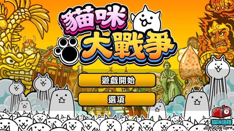 猫咪大战争无限罐头版可扭蛋最新版
